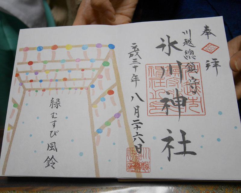 川越氷川神社の縁むすび風鈴の御朱印