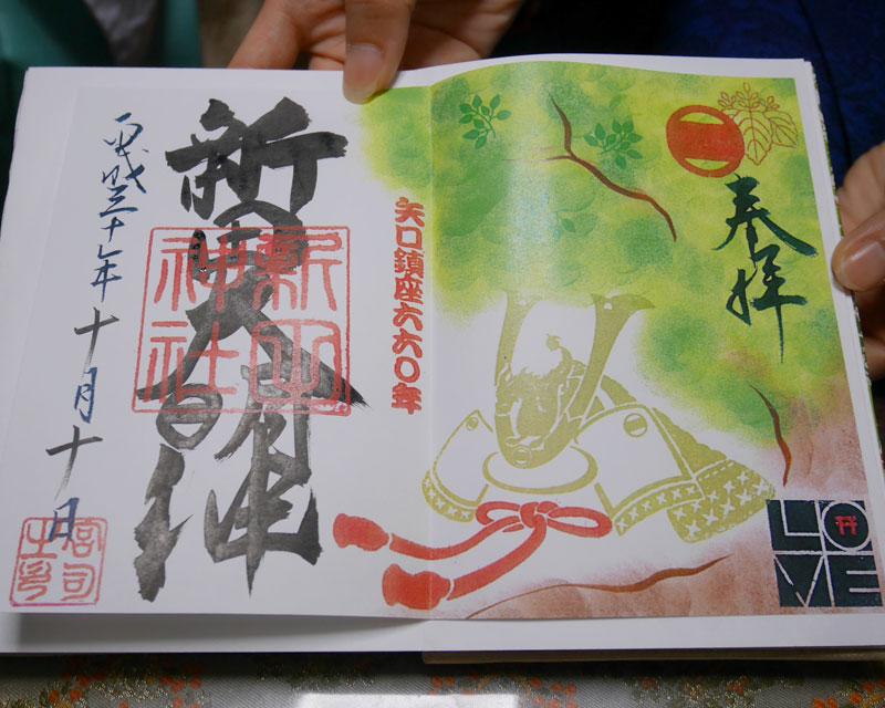 新田神社の矢口鎮座660年記念御朱印