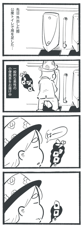 20181118_小便器_001