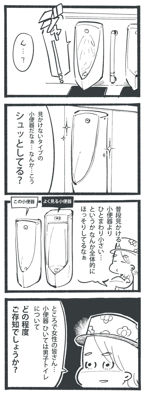 20181118_小便器_003