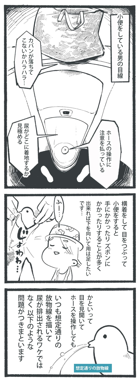 20181118_小便器_005