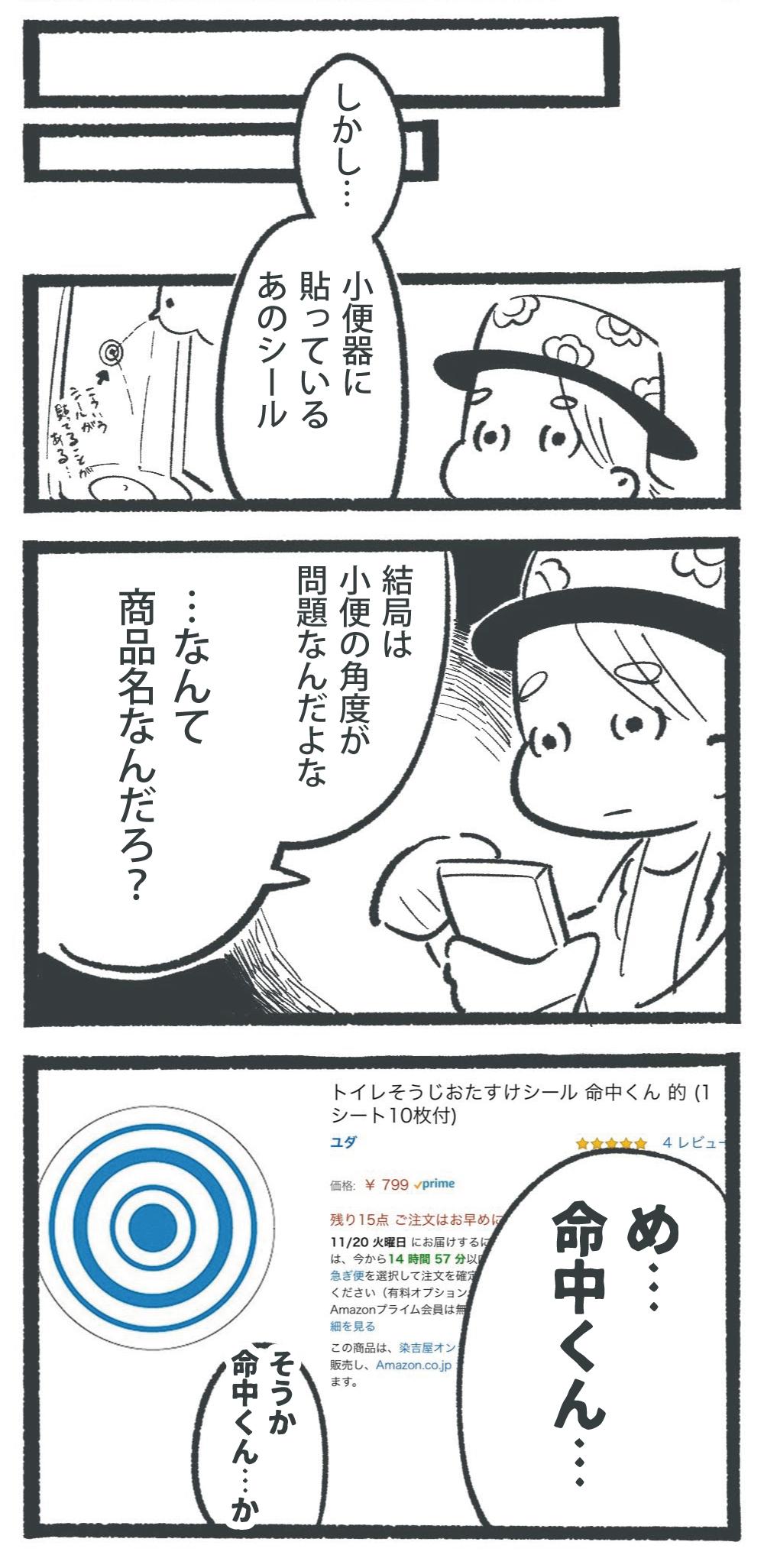 20181118_小便器_017