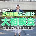 【緊急告知】ヨッピーの24時間ぶっ続け大相談会 開催のお知らせ_PR