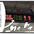 寝過ごしたら一番ヤバそうな終電に乗って、終点の駅まで行ってきた【中央線大月駅】