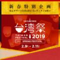 文化・芸術・グルメが集結!「東京タワー台湾祭2019・新春」9日~11日に開催