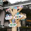 俺、30代こども!進化した多摩動物公園駅「キッズパークたまどう」を全力で紹介する_PR