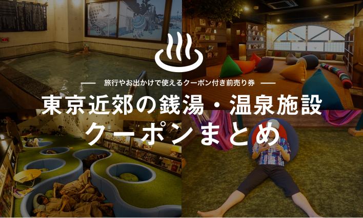 東京の銭湯・温泉施設クーポンまとめ|SPOT