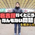【天才】「名古屋行くところなんもない問題」を解決した_PR