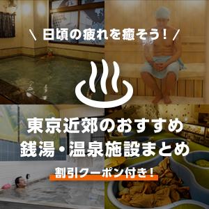 東京近郊の温浴施設まとめ|お得なクーポン付き
