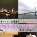 「LOVE AFFAIR ~秘密のデート」のスポット全網羅!最強の横浜観光プランをやってきたよ