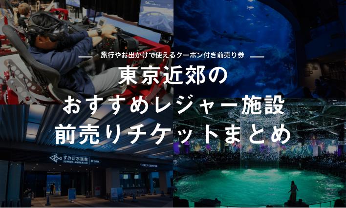 東京の割引付きおすすめレジャー施設まとめ|SPOT