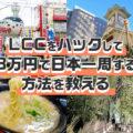【天才】LCCをハックして3万円で日本一周する方法を教える【大公開】