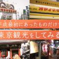 平成最初にあったものだけで東京観光をしてみる