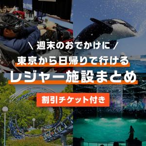 東京近郊のレジャー施設まとめ|お得なクーポン付き