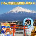 【最新スポット目白押し】いろんな富士山を楽しむ、静岡の観光スポットをご紹介!