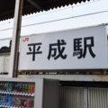 縄文から平成まで全ての時代の駅を巡ってみた_PR【駅メモ】