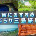 予約なし!渋滞なし!ふらっと日帰りで楽しめる三島観光がおすすめ!