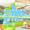 夏の北海道を満喫するならニセコくっちゃん!山!川!神話級の芋!行くべき場所総まとめ