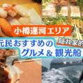 【小樽運河エリア】地元民おすすめのグルメ&観光船!隠れ家的名店も
