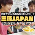 台湾でもっとも有名な日本人グループ「三原JAPAN」を君は知っているか_PR