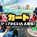 【激安で開催】モータースポーツの登竜門「カート」気軽にやってみたい人大募集!【午前休お願いします】