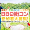 【とれたて野菜でBBQ街コン】芋掘り、収穫体験、BBQ、ピザ作り。出会えなくても楽しい緩めのイベント開催!