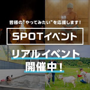 SPOTリアルイベント開催中!