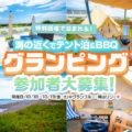 【特別価格で実施】お得な「グランピング」で南房総を応援!!