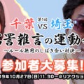 第1回罵詈雑言の運動会 ~ルール無用のしばき合い大会〜 10月27日開催!