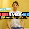 国内観光の超難問「名古屋何もない問題」を最終的かつ完全に解決した_PR