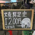【明後日まで】「ウミガメのスープ」「オオグソクムシ」が食べられる!東京海洋大学の学園祭がおもしろい