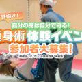 【女性限定】護身術体験イベント開催!!【12月7日 都内開催】