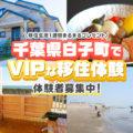 【無料です】職場にも通える!千葉県白子町での「超VIPな移住」体験者募集_PR