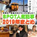 【綱渡り】SPOT人気記事 2019年まとめ【経営】_PR