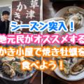 【広島】シーズン突入!地元民がオススメする「かき小屋」で焼き牡蠣を食べよう