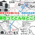 終電で行き着いたら…関西の終点駅、西明石ってどんなところ?【終電レポート】