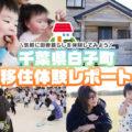気軽に田舎暮らしを体験してみよう。千葉県白子町での「移住体験」をレポート_PR