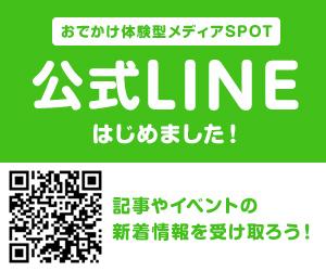 おでかけ体験型メディアSPOTの公式LINEはじめました!