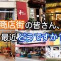 【新型コロナの影響は?】茅ヶ崎、東海岸商店会の魅力と現状
