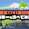 全国1741市町村の「日本一」をコタツに入りながら調べた【究極のコタツ記事】