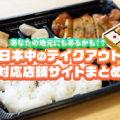 【コロナ支援】日本中のテイクアウト対応店舗サイトをまとめてみた【あなたの地元】