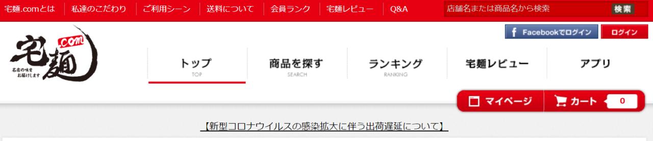 宅麺 公式サイトより引用