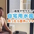 【サウナ】自宅用水風呂 買ってみたら意外とイケた!【交互浴】