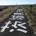 千葉県の県境はぜんぶ川らしいので歩いて確かめてきた