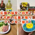 広島の味をご自宅で! おすすめの広島お取り寄せグルメをご紹介