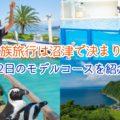 沼津観光は1泊2日の家族旅行に超おすすめ!忘れられない思い出を