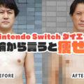 「Nintendo Switch ダイエット」4か月間レポート!結論から言うと「痩せる」_PR