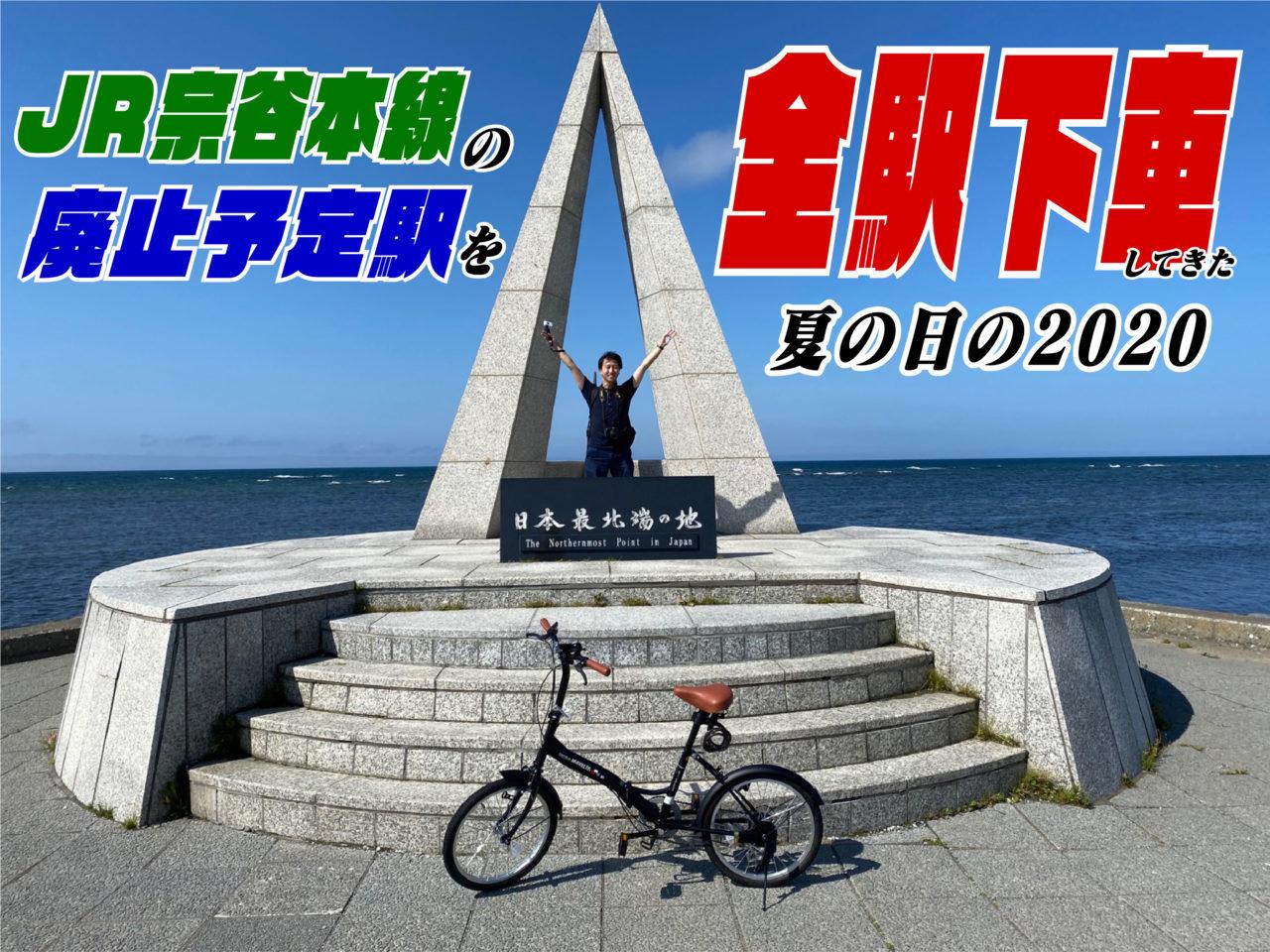 廃止 駅 宗谷 本線