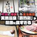 【朗報】ランニングとサウナ好きにはたまらない天然温泉「森乃彩」が町田に爆誕したので最速レポート!【一生通える】