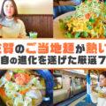 佐賀のご当地麺が熱い!独自の進化を遂げた厳選7麺紹介!